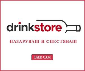 Дринкстор Маркеплейс
